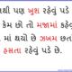 Khush Nathi Pan KhushGujarati Shayari 2020