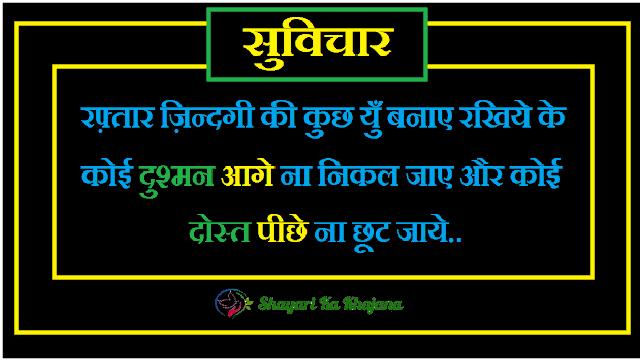 आजका सुविचार - Raftar Esi Rakhe Ki Koi Dost { दोस्त} Pichhe Chhut Na Jaye 2020