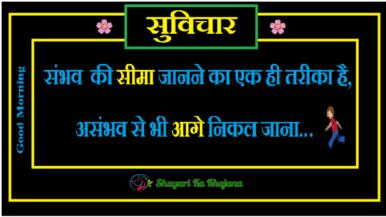 Hindi Suvichar Sanbhav Ki Siam