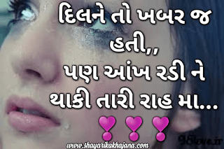 Tari Yaad Gujarati Shayari