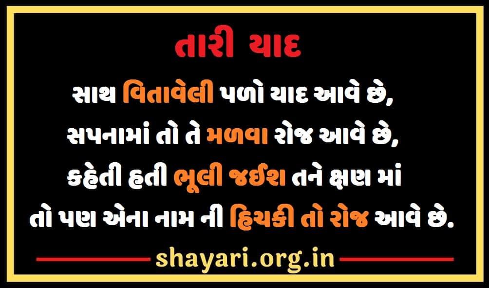 Viteli palo yaad aavse वितेली पण याद आवशे Best Gujarati Shayari 2021