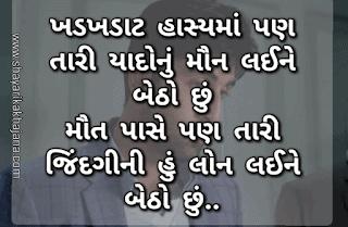 ઝીંદગી ની લોન લઈને બેઠો છું બેસ્ટ ગુજરાતી શાયરી