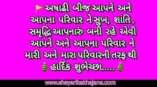 Happy अशाढी दुज (बिज) Best Wishes Shayari 2021