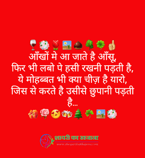 Ankhome Aajate hai Ansu Best Sad Love Shayari in Hindi 2020