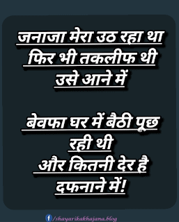 Bewafa Sad shayari quote hindi shayari