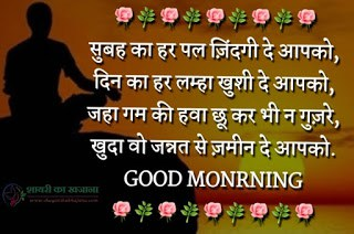 Good Morning shayari subah ka har pal