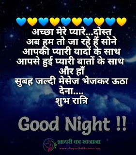 Top Good Night Shayari in Hindi