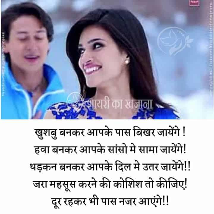 Khusbu banakar Latest Romantic Hindi Shayari