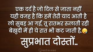 Good Morning Hindi Shayari Ek Dard jo Dil se jata nhi