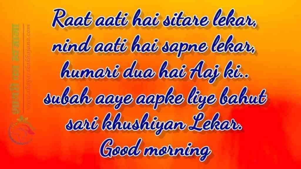 Good Morning SMS