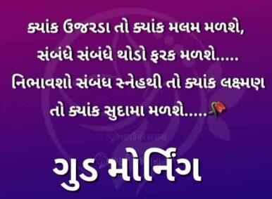 Good Morning Hindi Shayari aapki nayi subah