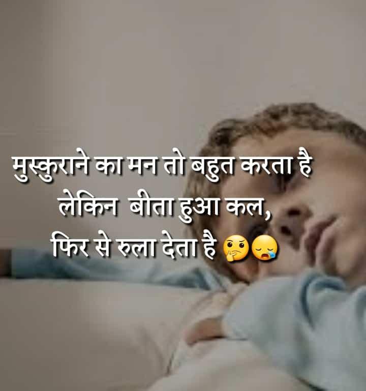 Muskurane Ka Man Hindi Sad Shayari