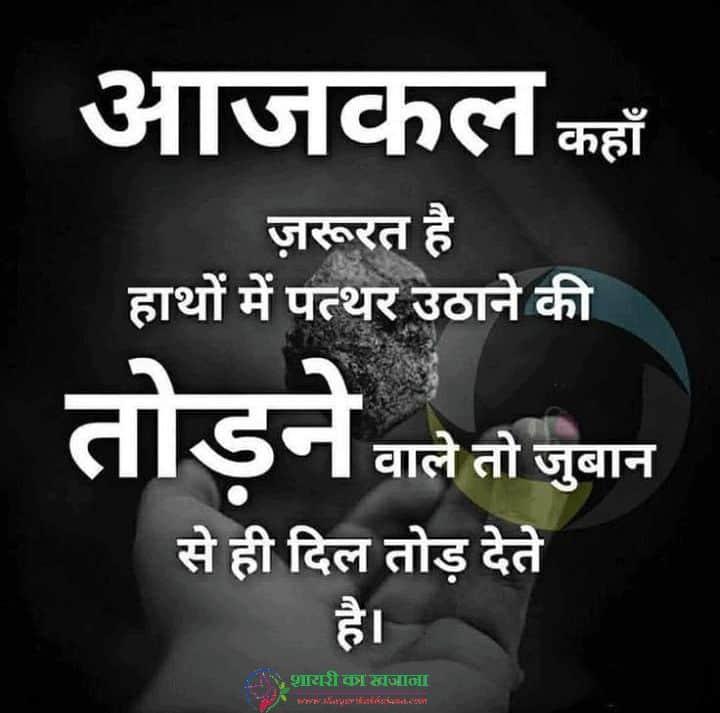 तोडने वाले तो जुबान से ही dil तोड़ देते हैं हिंद sad शायरी