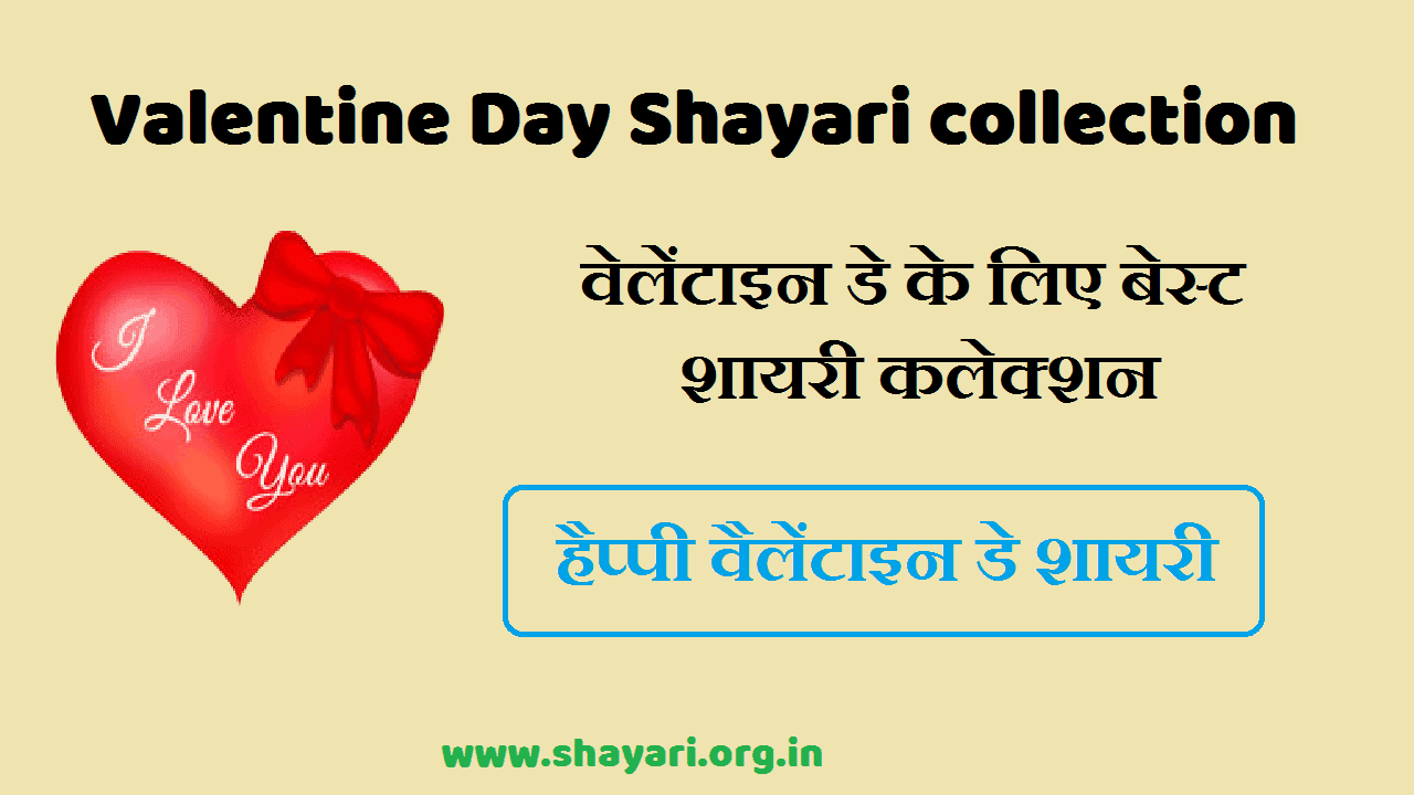 Best Valentine Day Shayari collection