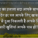 Latest 10 Good Morning Hindi Shayari Best 10 सुप्रभात शायरी