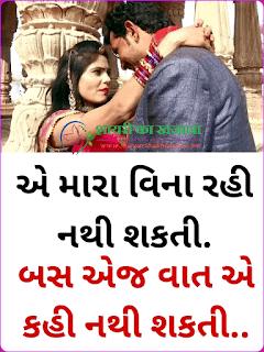 vat kahi nthi shakti Gujarati Shayari 2020