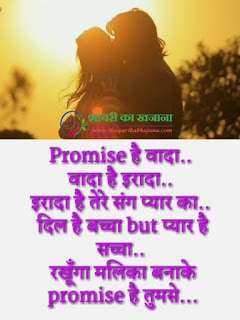 Promise Day SMS in Hindi
