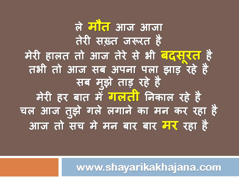 मौत मुझे गले लगा ले Very Sad Shayari In Hindi