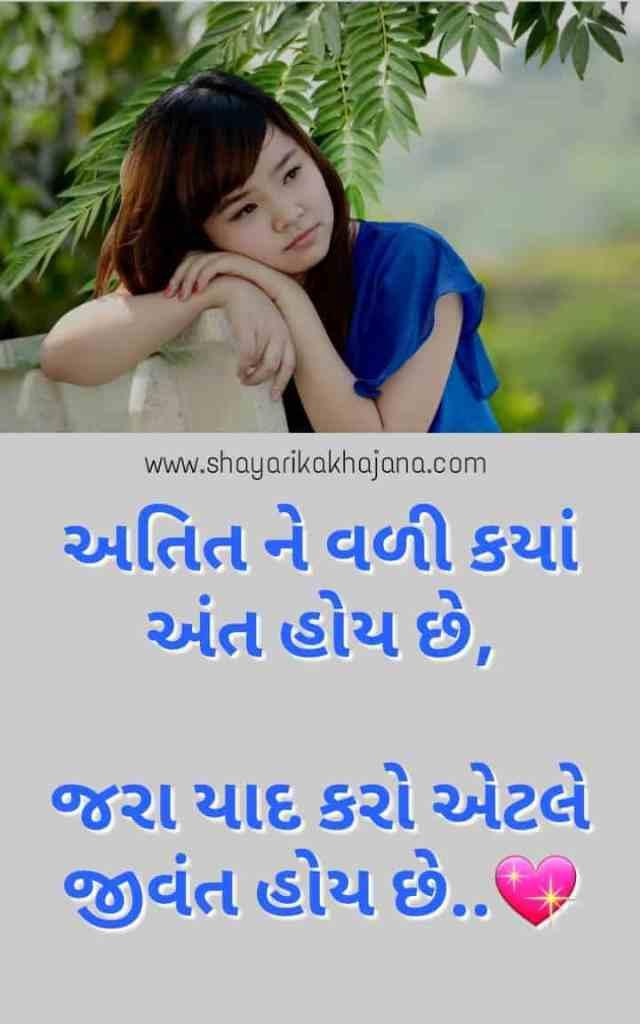 Atit no Anat Gujarati Shayari