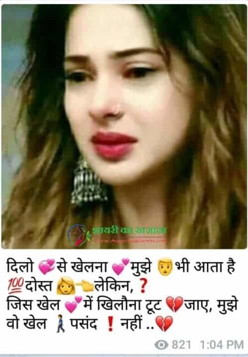 Dilo Se Khelana Muje Bhi aata Hai Hindi Sad Shayari