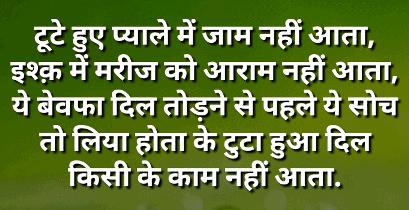 टुटा हुआ dil किसी के काम नही आता  Tuta hua dil kisi ke kam nahi aata Very Sad Shayari In hindi 2020