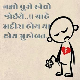 Nasho Puro Hovo Joeye Gujarati Shayari