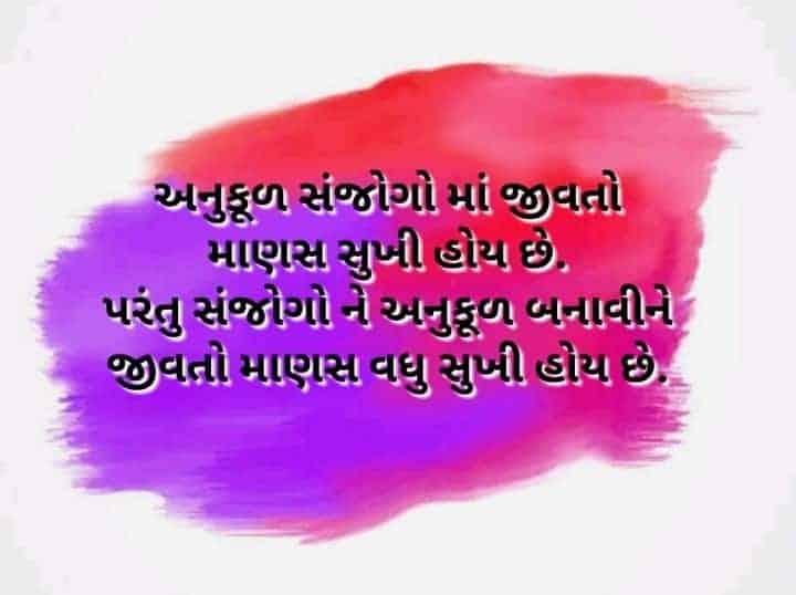 Sukhi thavano Upay Gujarati Suvichar