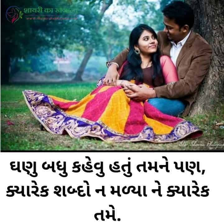 Tame Na Malya तमे न माल्या Latest Gujarati Shayari 2020