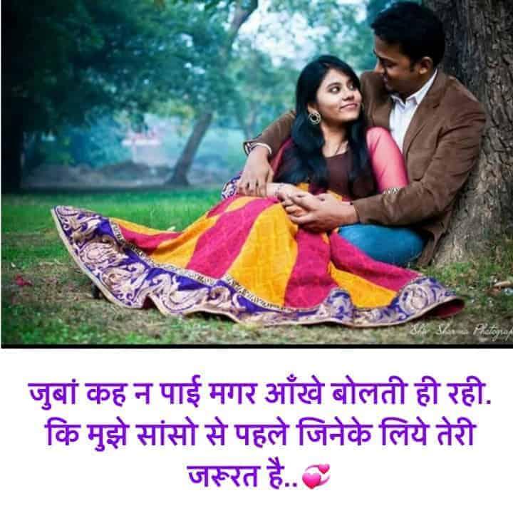 Teri Jarurat Hindi Romantic Shayari तेरी जरुरत हिन्दी शायरी