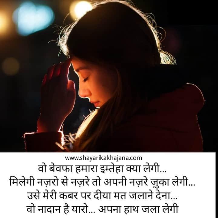 Vo Pagal Bewafa Romantic Sad Shayari