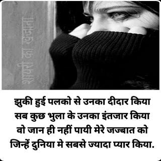 सबसे ज्यादा प्यार किया Hindi Sad Shayari 2020