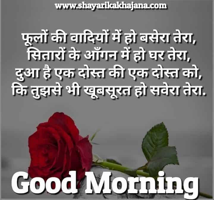 Fulo Ki Vadiyome Good Morning Shayari