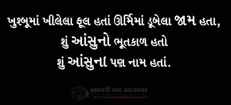 Khushbu ma Khilela Ful ખુશ્બુમા ખીલેલા ફૂલ ગુજરાતી શાયરી 2020