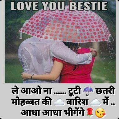 Mohobbat ki Barish Monsoon hindi shayari