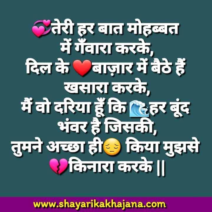 Teri Har Baat Gavara Mohobbat hindi shayari 2020
