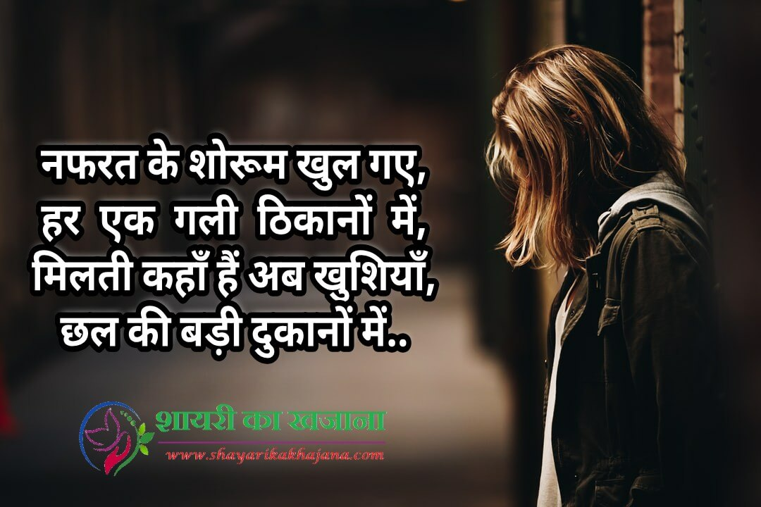 Latest Sad Shayari | Nafarat Ke Showrooms Hindi Sad Shayari | sad WhatsApp Status in Hindi