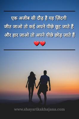 Apane Pichhe Chhut Jate Hai Hindi Shayari 2020