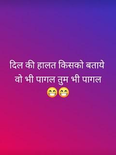 Dil Ki Halat Kisako Bataye Vo Bhi Pagal Tum Bhi Pagal Hindi Shayari