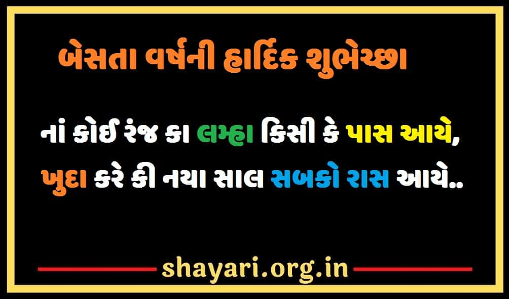 Happy New Year Hindi Shayari & Gujarati Shayari 2020