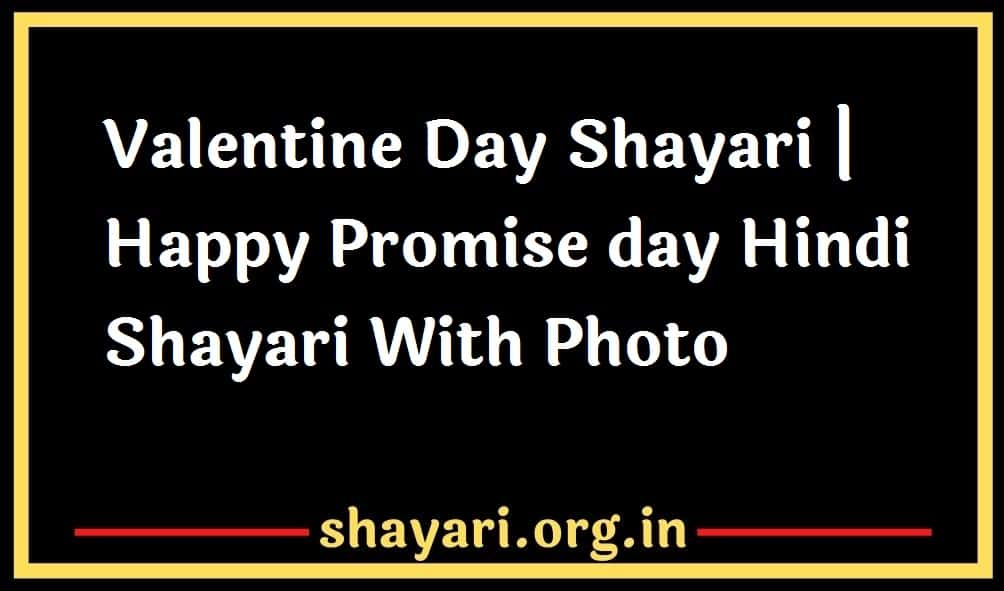 Happy Promise day_1