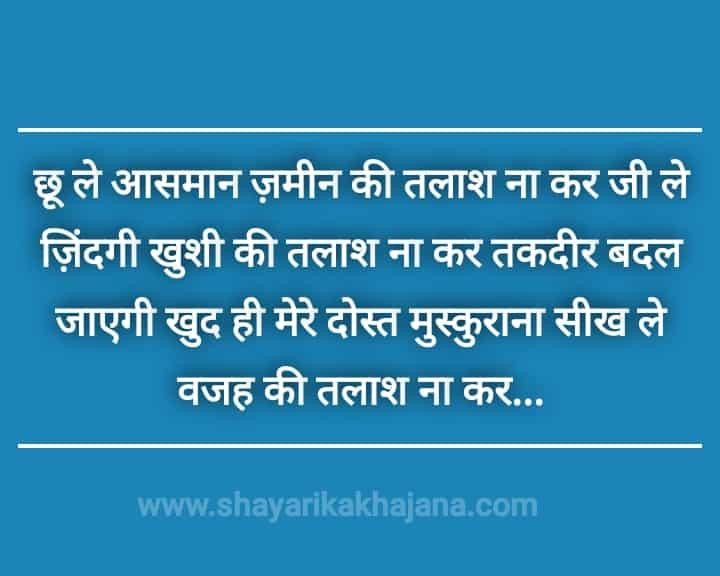 Khushi Ki Talash Na Kar Hindi Shayari Quotes