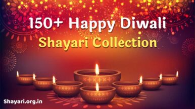 Latest Happy Diwali Shayari collection