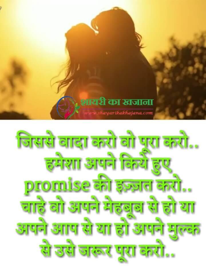 Hamesha Apane Kiye Huye Promise