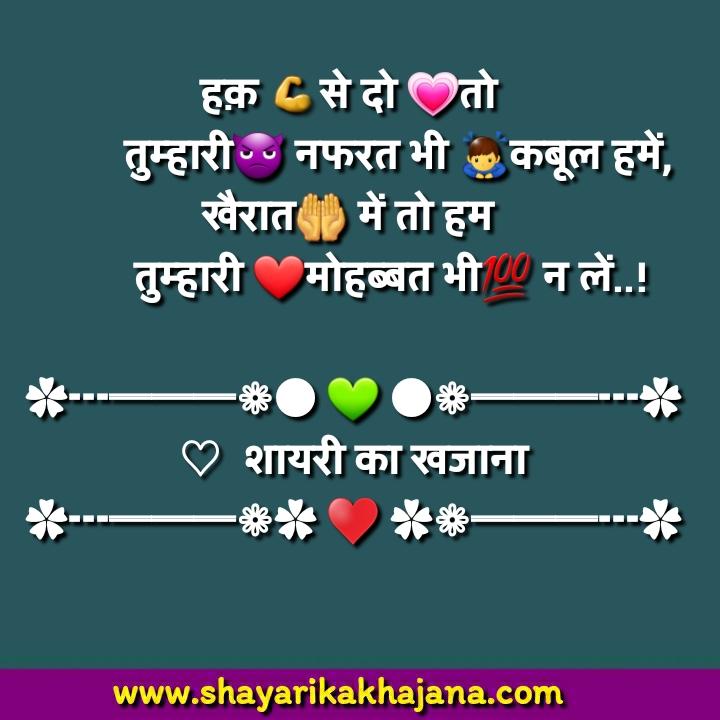 Sad_shayari_in_hindi-shayari_ka_khajana