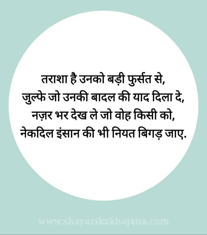 Talash Hai Unako Badi Fursat Hindi Shayari
