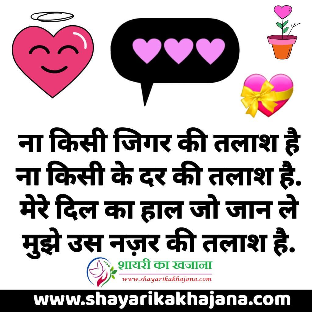 Us Najar Ki Talash Romantic Hindi Shayari, hindi love shayari with photo, romantic shayari, whats app status, love sad shayari in hindi for girlfriend