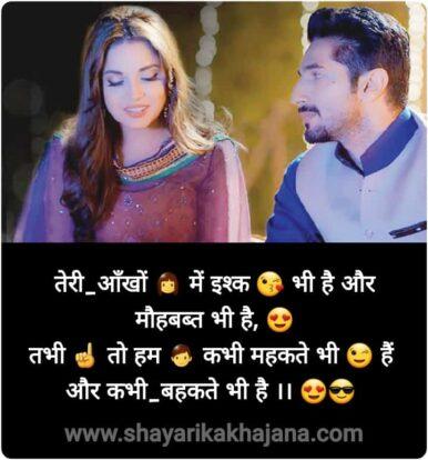 Teri Aankho Me Ishq Bhi Hai Or Mohobbat !