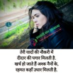 Latest Love Shayari In Hindi