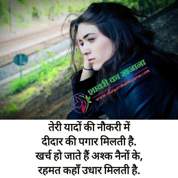 Teri Yado Ki Naukri hindi shayari