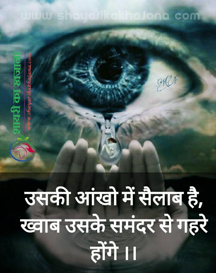 Khwab Usake Samandar Se Ghahare Hai Hindi Love Shayari 2020